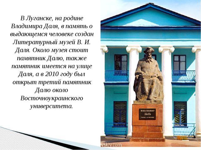 В Луганске, на родине Владимира Даля, в память о выдающемся человеке создан Л...