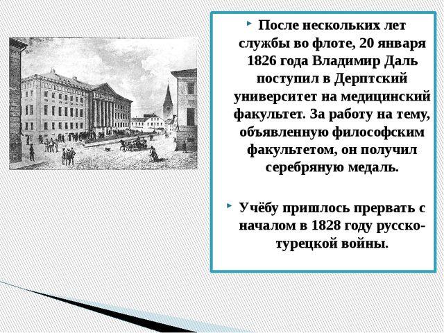 После нескольких лет службы во флоте, 20 января 1826 года Владимир Даль посту...