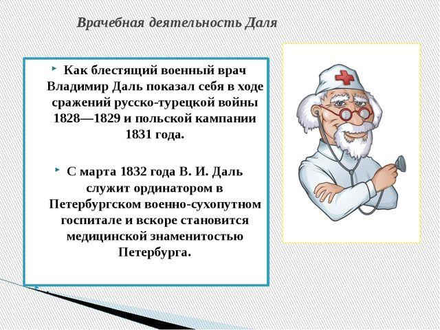 Врачебная деятельность Даля Как блестящий военный врач Владимир Даль показал...