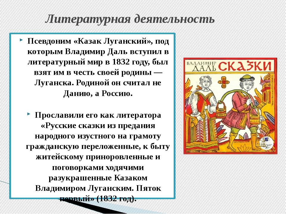 Литературная деятельность Псевдоним «Казак Луганский», под которым Владимир Д...