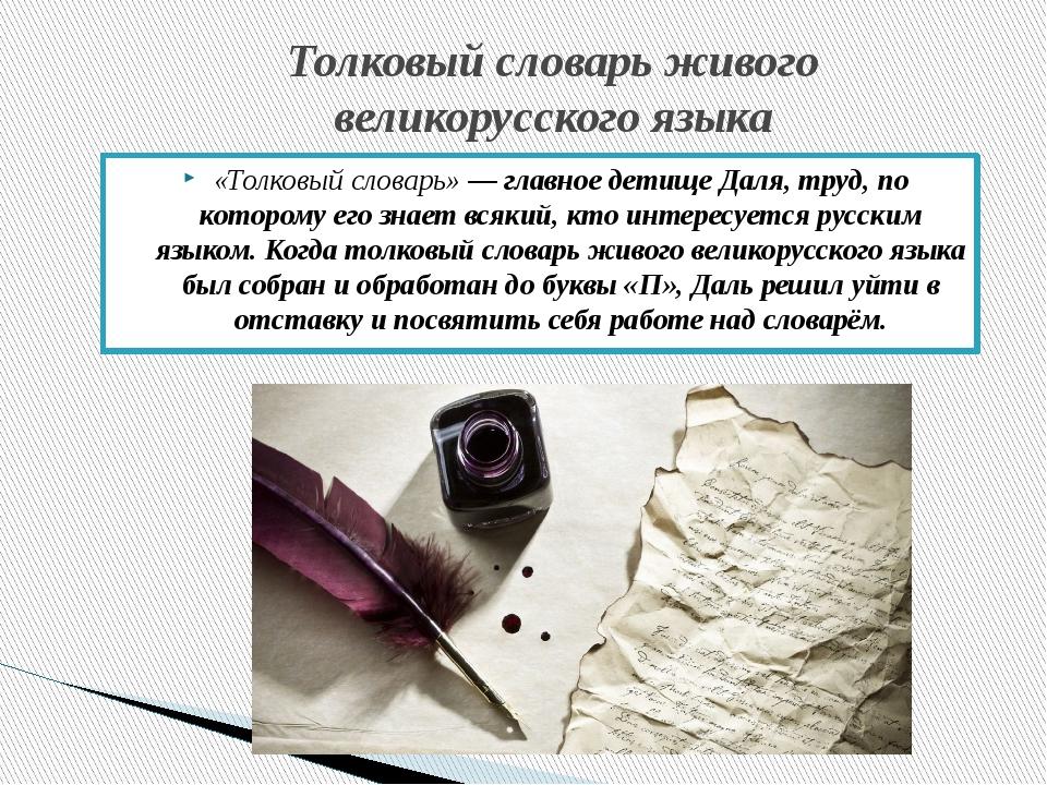 Толковый словарь живого великорусского языка «Толковый словарь» — главное дет...