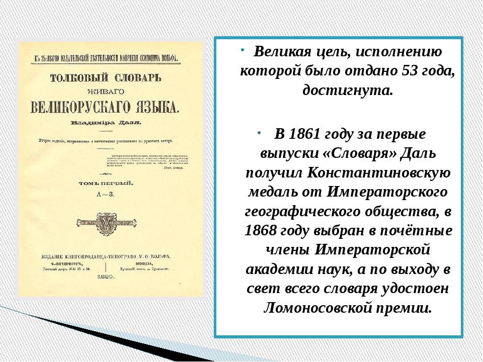 Великая цель, исполнению которой было отдано 53 года, достигнута. В 1861 году...