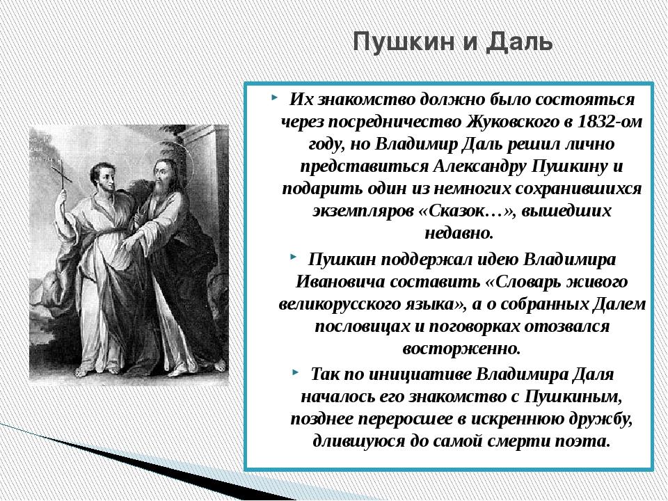 Даль И Пушкин Знакомство