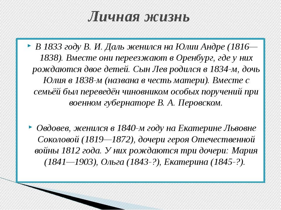 Личная жизнь В 1833 году В. И. Даль женился на Юлии Андре (1816—1838). Вместе...