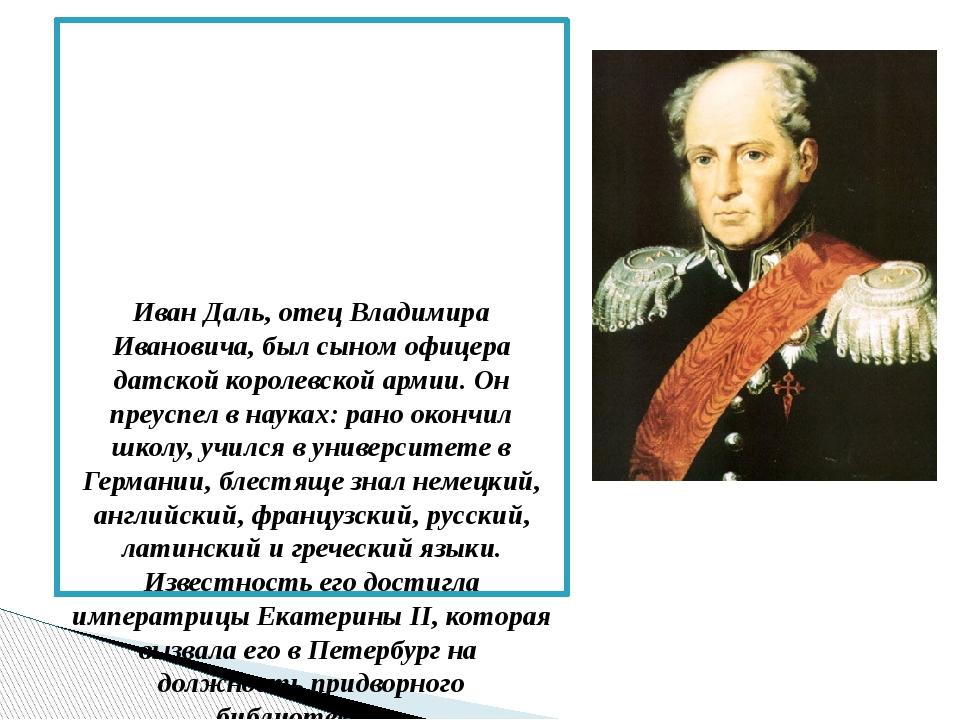 Иван Даль, отец Владимира Ивановича, был сыном офицера датской королевской а...