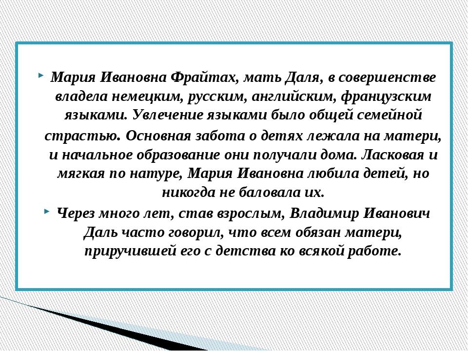 Мария Ивановна Фрайтах, мать Даля, в совершенстве владела немецким, русским,...