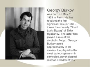 Georgy Burkov was born on May 31, 1933 in Perm. He has received the first si