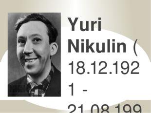 Yuri Nikulin(18.12.1921 - 21.08.1997) - Russian clown and actor. Nikulin wa