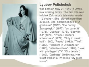 Lyubov Polishchuk was born on May 21, 1949 in Omsk, in a working family. The