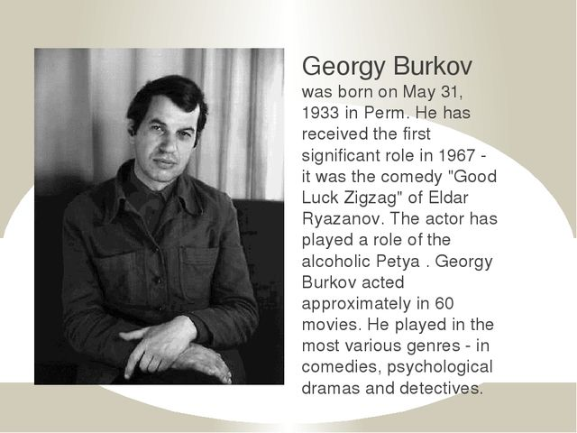Georgy Burkov was born on May 31, 1933 in Perm. He has received the first si...