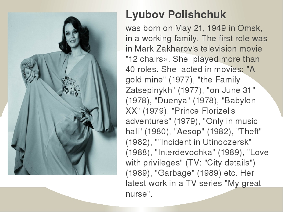 Lyubov Polishchuk was born on May 21, 1949 in Omsk, in a working family. The...