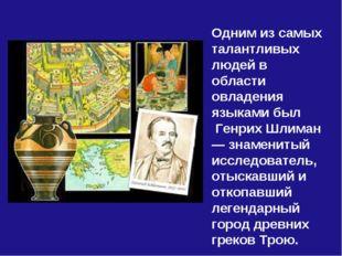 Одним из самых талантливых людей в области овладения языками был Генрих Шлима