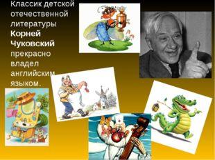 Классик детской отечественной литературы Корней Чуковский прекрасно владел ан