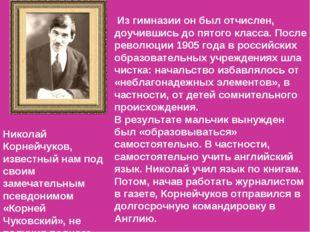 Николай Корнейчуков, известный нам под своим замечательным псевдонимом «Корне