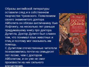 Образы английской литературы оставили след и в собственном творчестве Чуковск