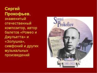 Сергей Прокофьев, знаменитый отечественный композитор, автор балетов «Ромео и