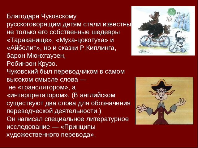 Благодаря Чуковскому русскоговорящим детям стали известны не только его собст...