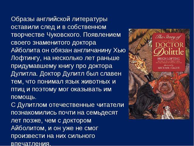 Образы английской литературы оставили след и в собственном творчестве Чуковск...