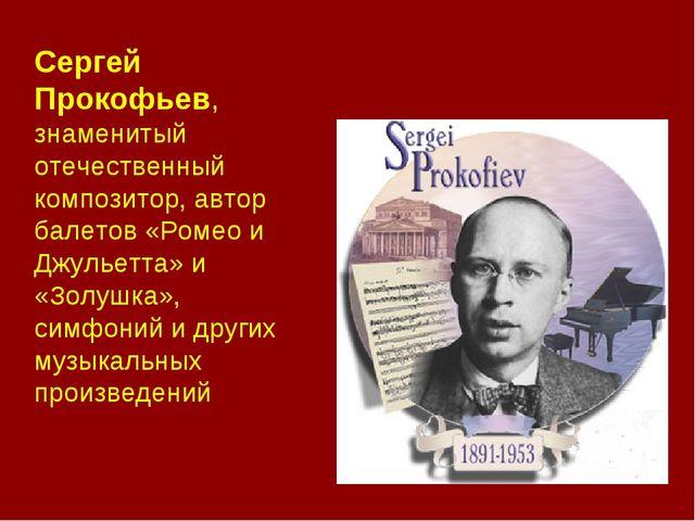 Сергей Прокофьев, знаменитый отечественный композитор, автор балетов «Ромео и...