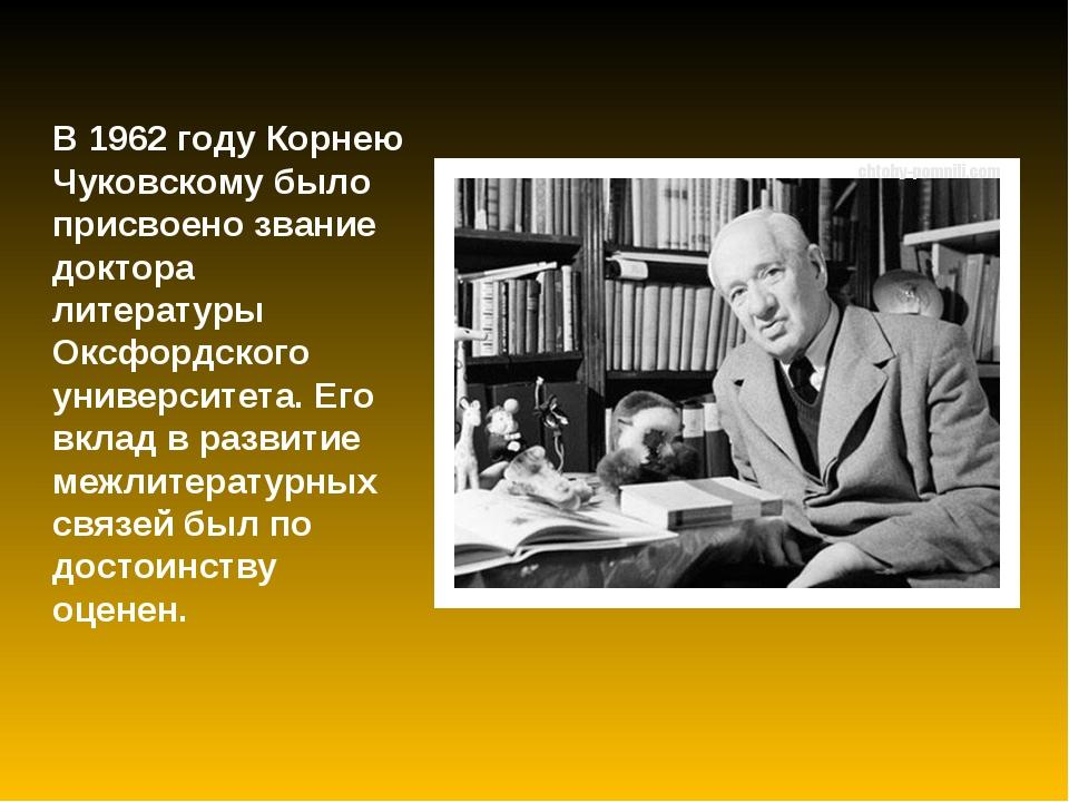 В 1962 году Корнею Чуковскому было присвоено звание доктора литературы Оксфор...