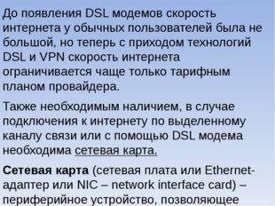 До появления DSL модемов скорость интернета у обычных пользователей была не б