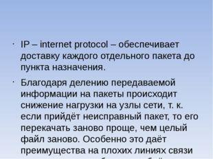 IP – internet protocol – обеспечивает доставку каждого отдельного пакета до п
