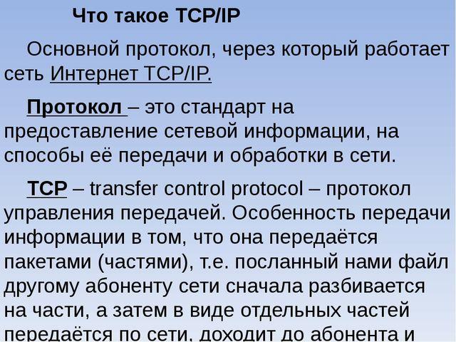 Что такое TCP/IP Основной протокол, через который работает сеть Интернет...