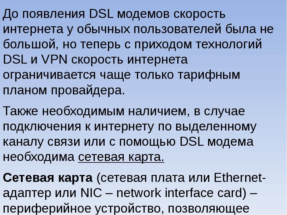 До появления DSL модемов скорость интернета у обычных пользователей была не б...