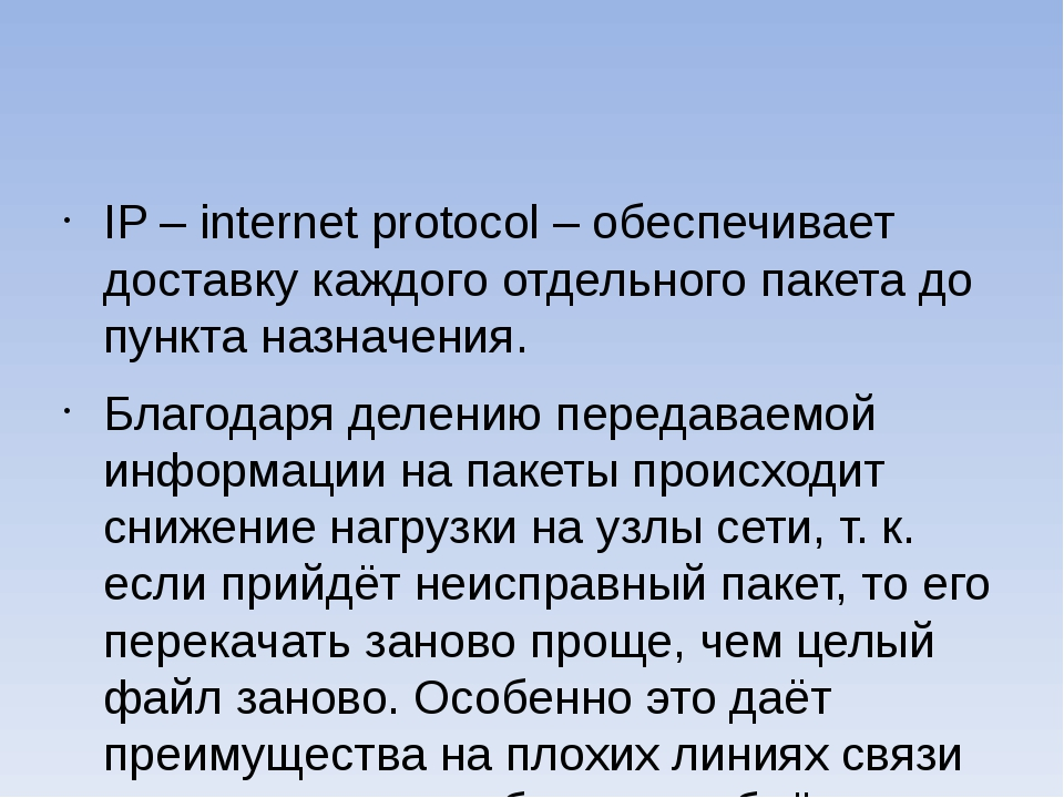 IP – internet protocol – обеспечивает доставку каждого отдельного пакета до п...