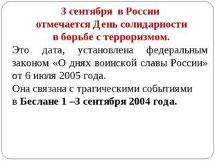 3 сентября в России отмечается День солидарности в борьбе с терроризмом. Это
