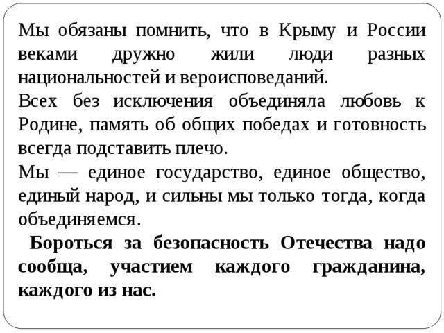 Мы обязаны помнить, что в Крыму и России веками дружно жили люди разных нацио...