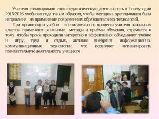 Учителя спланировали свою педагогическую деятельность в I полугодии 2015/201