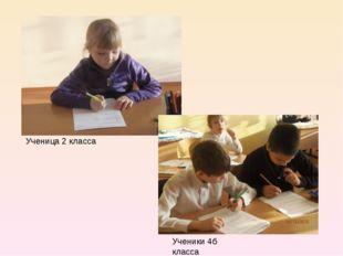 Ученица 2 класса Ученики 4б класса