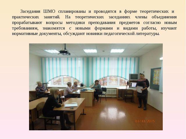 Заседания ШМО спланированы и проводятся в форме теоретических и практических...