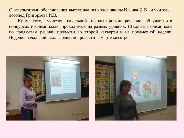 С результатами обследования выступила психолог школы Ильина И.В. и учитель -...