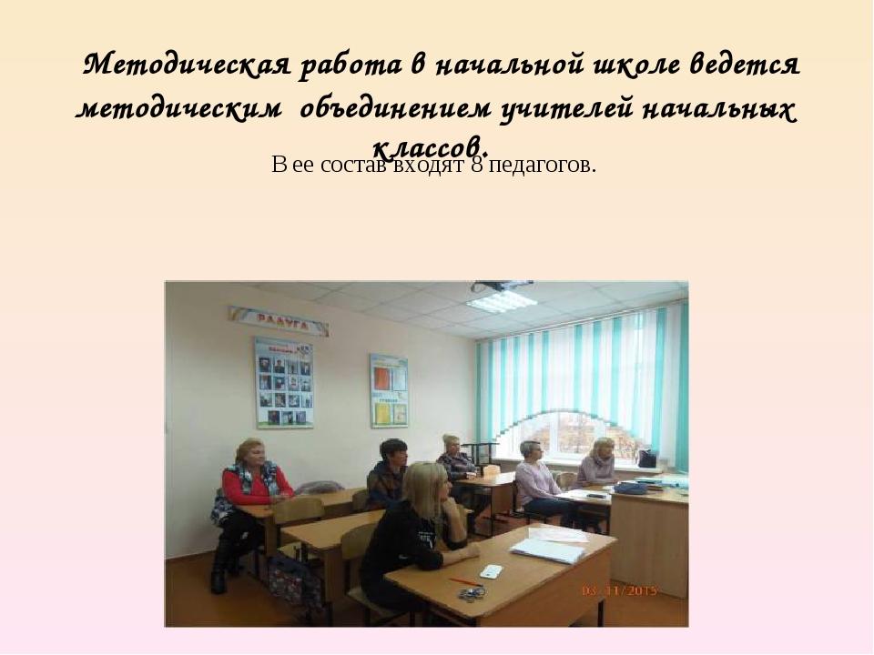 Методическая работа в начальной школе ведется методическим объединением учит...