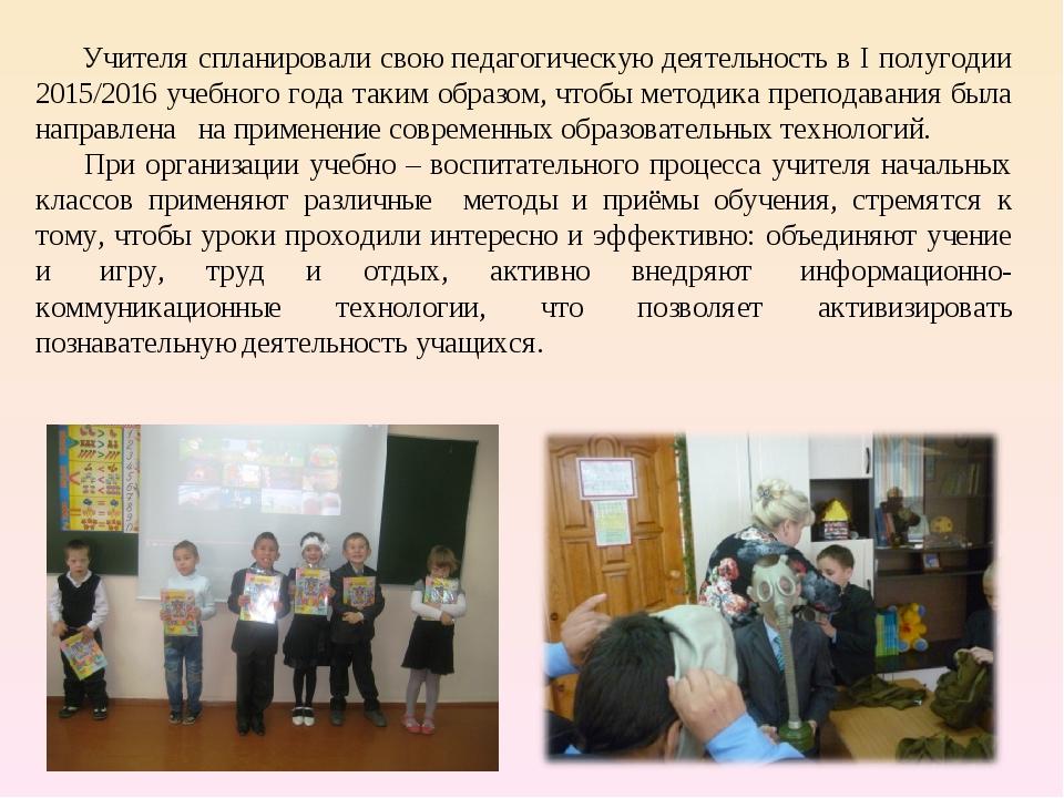 Учителя спланировали свою педагогическую деятельность в I полугодии 2015/201...