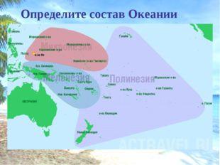 Определите состав Океании