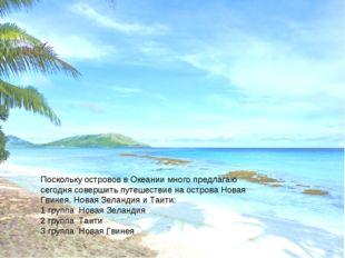 Поскольку островов в Океании много предлагаю сегодня совершить путешествие н