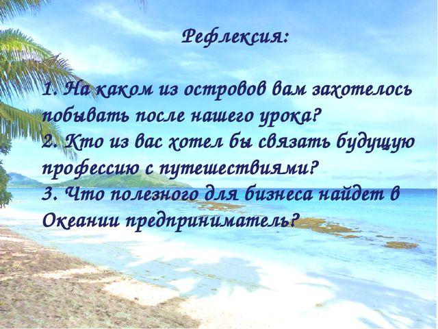 Рефлексия: 1. На каком из островов вам захотелось побывать после нашего урока...