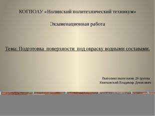 КОГПОАУ «Нолинский политехнический техникум» Экзаменационная работа Тема: П