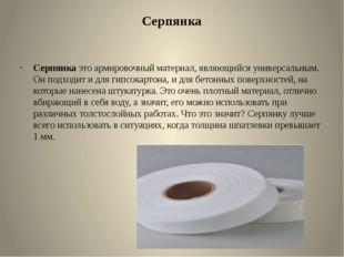 Серпянка Серпянка это армировочный материал, являющийся универсальным. Он по