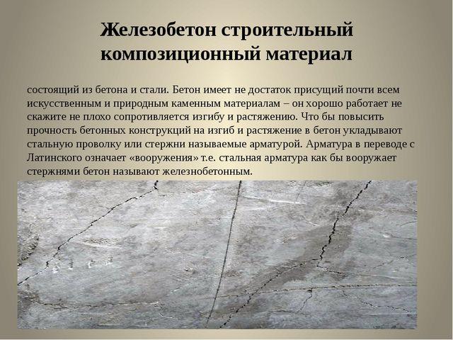 Железобетон строительный композиционный материал состоящий из бетона и стали...