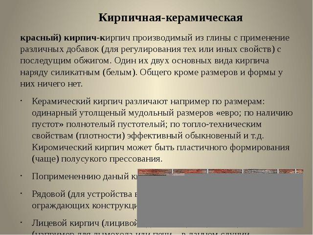 Кирпичная-керамическая  красный) кирпич-кирпич производимый из глины с приме...