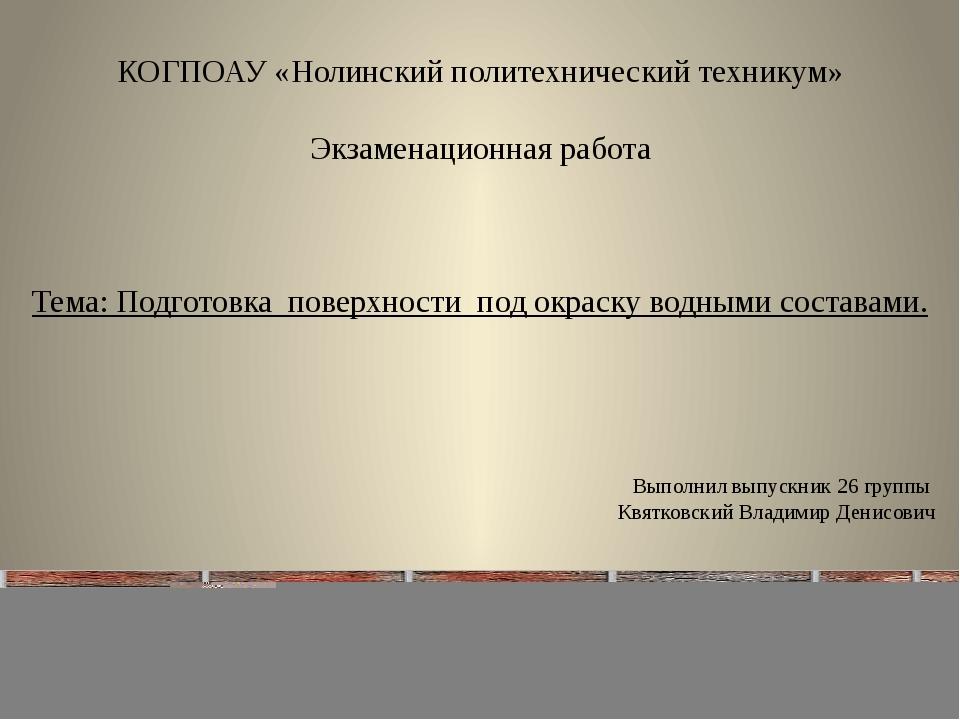 КОГПОАУ «Нолинский политехнический техникум» Экзаменационная работа Тема: П...