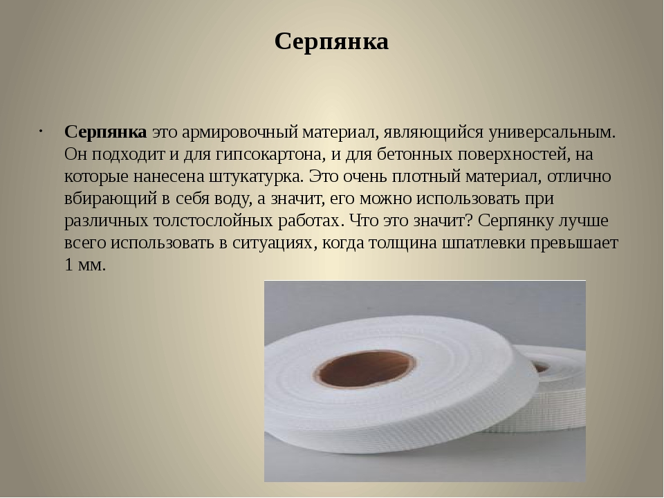 Серпянка Серпянка это армировочный материал, являющийся универсальным. Он по...
