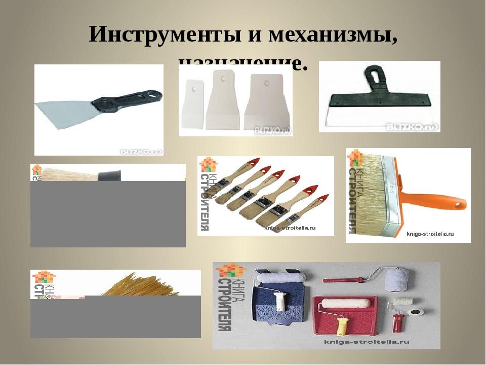 Инструменты и механизмы, назначение.
