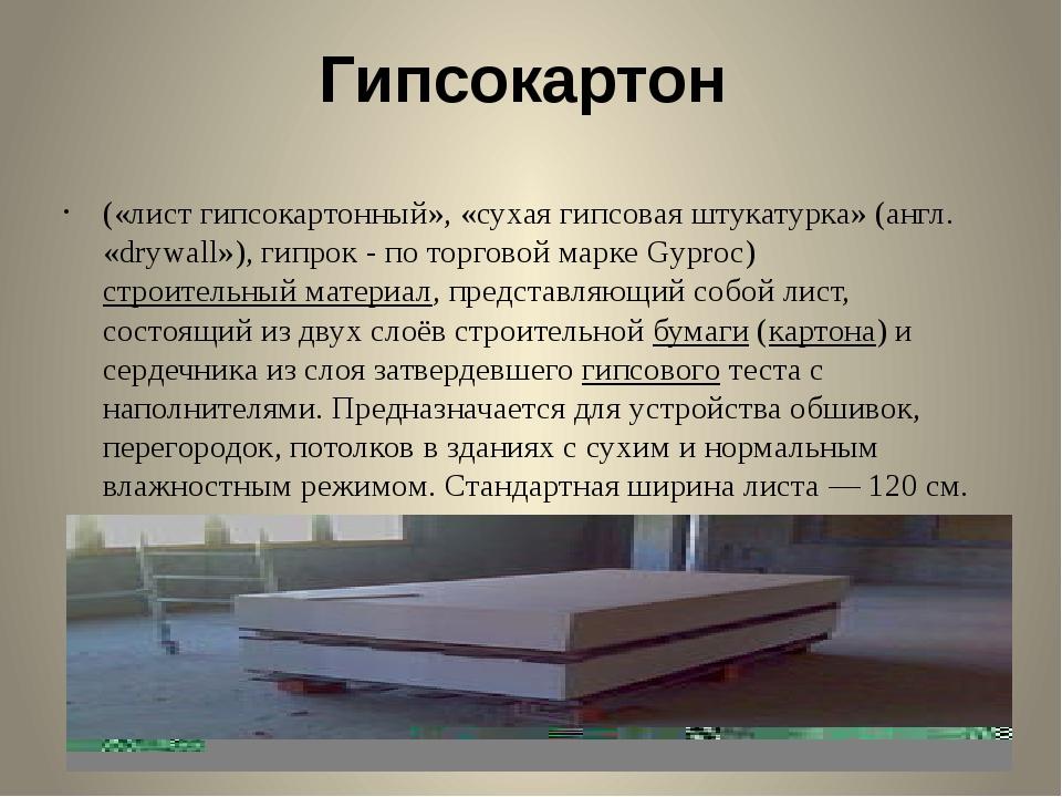 Гипсокартон («лист гипсокартонный», «сухая гипсовая штукатурка» (англ....