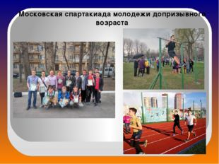 Московская спартакиада молодежи допризывного возраста