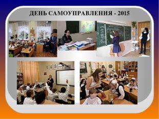 ДЕНЬ САМОУПРАВЛЕНИЯ - 2015